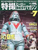 ぼくらが大好きだった特撮ヒーローBESTマガジン Vol.7