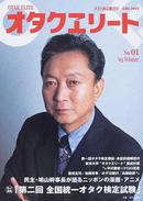 オンライン書店ビーケーワン:オタクエリート No.01('05Winter)