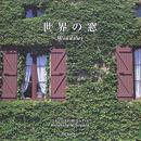 オンライン書店ビーケーワン:世界の窓