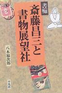 オンライン書店ビーケーワン:書痴斎藤昌三と書物展望社
