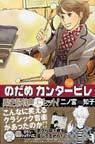 オンライン書店ビーケーワン:のだめカンタービレ 限定版 14
