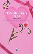 オンライン書店ビーケーワン:マイ・バレンタイン 2006
