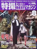 ぼくらが大好きだった特撮ヒーローBESTマガジン Vol.8