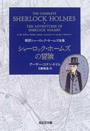 オンライン書店ビーケーワン:シャーロック・ホームズの冒険