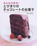 オンライン書店ビーケーワン:みんな大好き!とびきりのチョコレートのお菓子