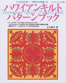 オンライン書店ビーケーワン:ハワイアンキルトパターンブック