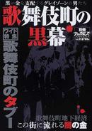 歌舞伎町の黒幕