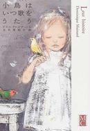 オンライン書店ビーケーワン:小鳥はいつ歌をうたう
