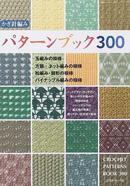 オンライン書店ビーケーワン:かぎ針編みパターンブック300