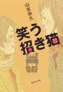 オンライン書店ビーケーワン:笑う招き猫