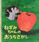 オンライン書店ビーケーワン:ねずみちゃんのおうちさがし