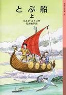 オンライン書店ビーケーワン:とぶ船 上