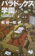 オンライン書店ビーケーワン:パラドックス学園