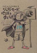 オンライン書店ビーケーワン:ジュディ・モード、地球をすくう!