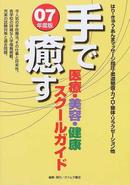 手で癒す医療・美容・健康スクールガイド '07年度版