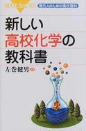 オンライン書店ビーケーワン:新しい高校化学の教科書