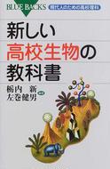 オンライン書店ビーケーワン:新しい高校生物の教科書