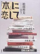 オンライン書店ビーケーワン:「本」に恋して