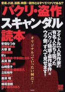 「パクリ・盗作」スキャンダル読本