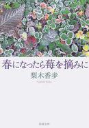オンライン書店ビーケーワン:春になったら莓を摘みに