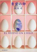 オンライン書店ビーケーワン:青空の卵