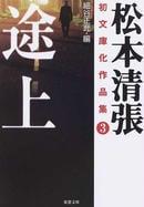 松本清張初文庫化作品集 3 途上