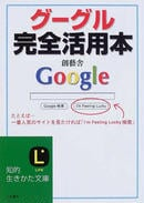 google kanzen katsuyohhoh