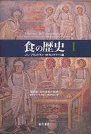 オンライン書店ビーケーワン:食の歴史 1