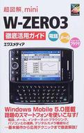 オンライン書店ビーケーワン:W−ZERO3徹底活用ガイド