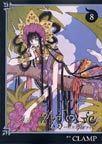 オンライン書店ビーケーワン:×××HOLiC(ホリック) 8