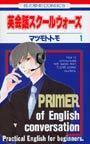 オンライン書店ビーケーワン:英会話スクールウォーズ 1