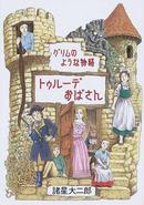 オンライン書店ビーケーワン:トゥルーデおばさん