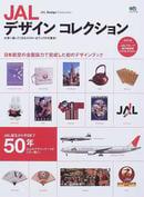オンライン書店ビーケーワン:JALデザインコレクション