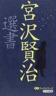 オンライン書店ビーケーワン:宮沢賢治選書