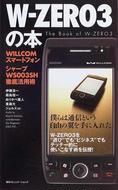 オンライン書店ビーケーワン:W−ZERO3の本
