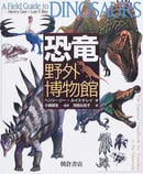 オンライン書店ビーケーワン:恐竜野外博物館