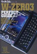 オンライン書店ビーケーワン:ウィルコム〈シャープ〉W−ZERO3 PERFECT GUIDE