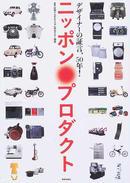オンライン書店ビーケーワン:ニッポン・プロダクト