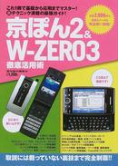 オンライン書店ビーケーワン:京ぽん2&W−ZERO3徹底活用術