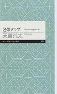 オンライン書店ビーケーワン:包帯クラブ