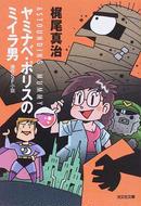 オンライン書店ビーケーワン:ヤミナベ・ポリスのミイラ男