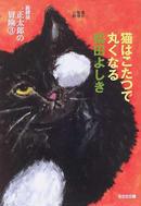 オンライン書店ビーケーワン:猫はこたつで丸くなる