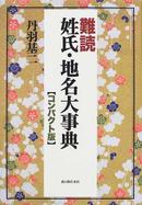 オンライン書店ビーケーワン:難読姓氏・地名大事典 コンパクト版