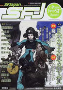 SFJapan2006spring