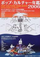 オンライン書店ビーケーワン:ポップ・カルチャー年鑑 2006