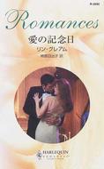 オンライン書店ビーケーワン:愛の記念日