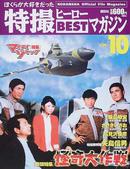 オンライン書店ビーケーワン:ぼくらが大好きだった特撮ヒーローBESTマガジン Vol.10