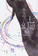 オンライン書店ビーケーワン:七姫幻想