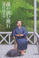 オンライン書店ビーケーワン:孫が読む漱石