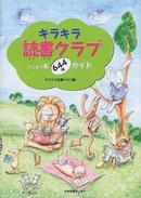 キラキラ読書クラブ